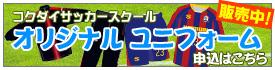 コクダイサッカースクール オリジナルユニフォーム販売中!
