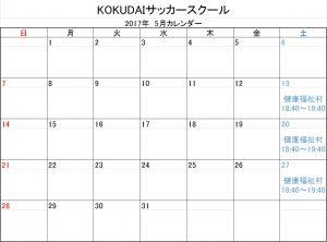 5月スケジュールフィジカル